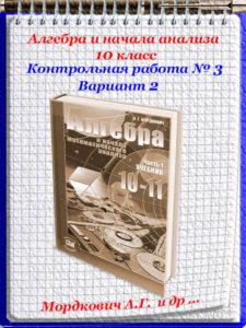 10 кл Мордкович Контрольные работы