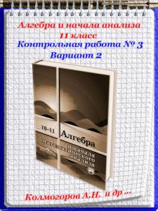11 кл Колмогоров Контрольные работы