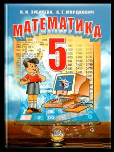 5 кл Зубарева Контрольные работы