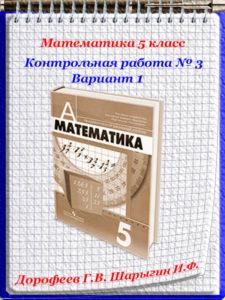 5 кл Дорофеев Контрольные работы