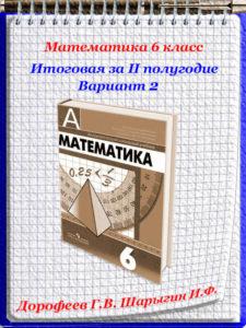 6 кл Дорофеев Контрольные работы