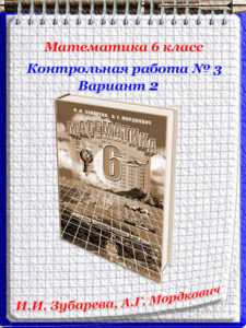 6 кл Зубарева Контрольные работы
