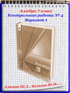 7 кл Алимов Контрольные работы