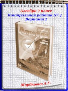 7 кл Мордкович Контрольные работы