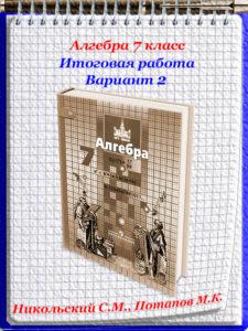 7 кл Никольский Контрольные работы