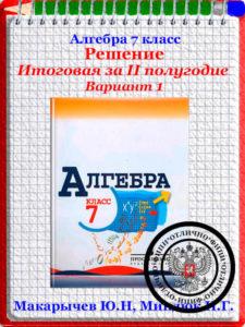 Решение Макарычев 7 кл