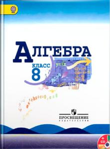 8 кл Макарычев Контрольные работы