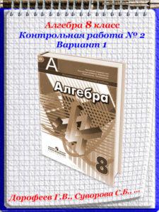8 кл Дорофеев Контрольные работы