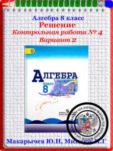 Решение Макарычев 8 кл