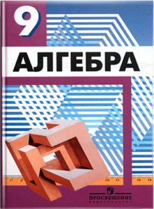 9 кл Дорофеев Контрольные работы
