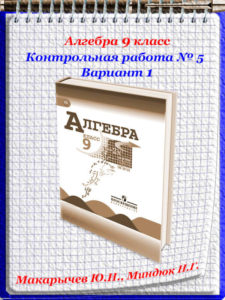 9 кл Макарычев Контрольные работы