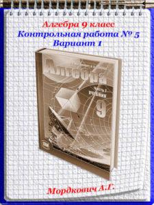 9 кл Мордкович Контрольные работы