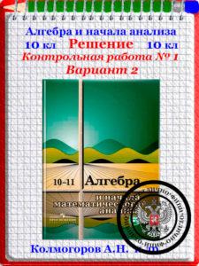 Решение Колмогоров 10 кл