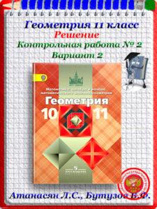 Решение 11 кл Атанасян
