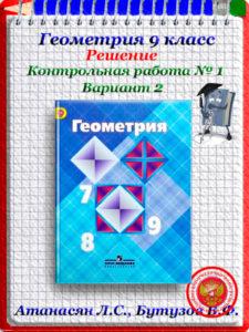 Решение 9 кл Атанасян