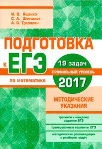 ЕГЭ 2017
