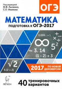 ОГЭ 2017