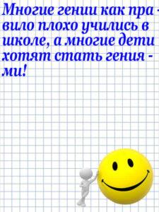 Anekdot_106