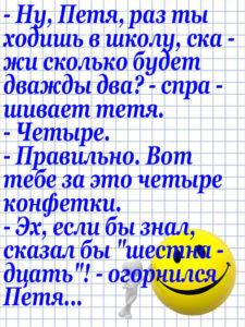Anekdot_107
