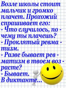 Anekdot_108