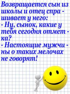 Anekdot_109
