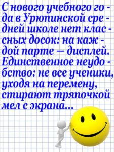 Anekdot_113