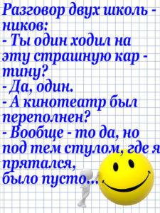 Anekdot_116