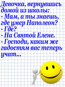 Anekdot_117