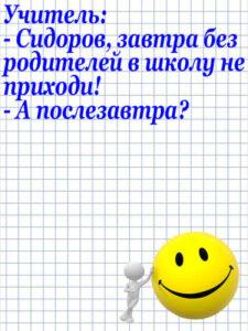 Anekdot_118