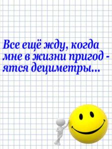 Anekdot_12