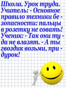 Anekdot_122