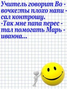 Anekdot_123