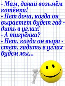 Anekdot_124