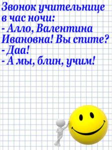 Anekdot_130