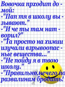 Anekdot_131