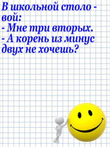 Anekdot_134