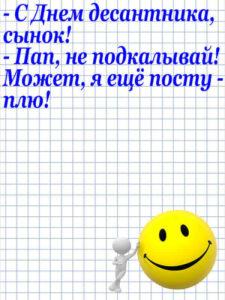 Anekdot_135