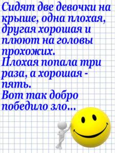 Anekdot_136