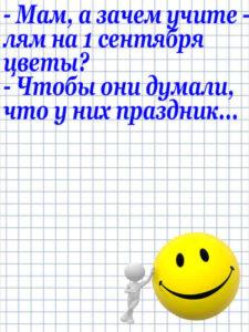 Anekdot_138