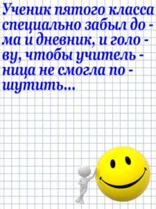 Anekdot_139