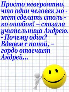Anekdot_141