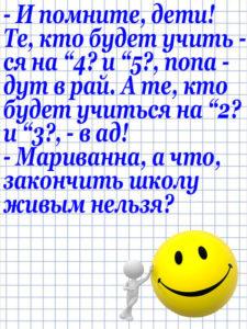 Anekdot_142