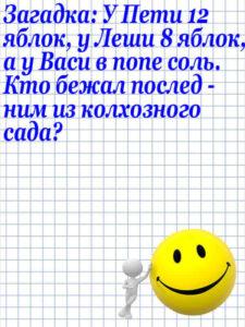 Anekdot_144