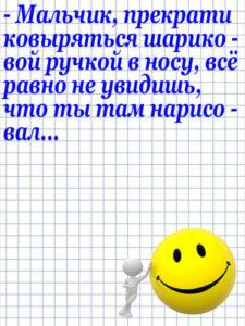 Anekdot_145