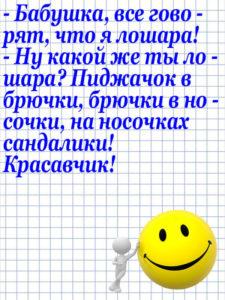 Anekdot_146
