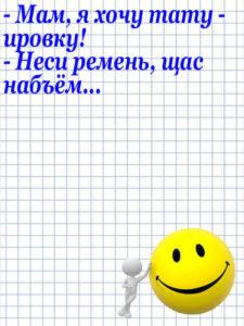 Anekdot_147