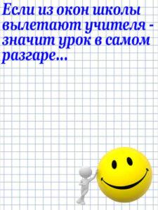 Anekdot_148