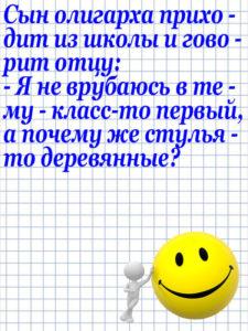Anekdot_149