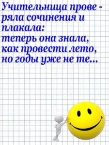 Anekdot_150