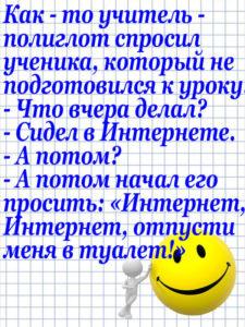 Anekdot_153